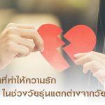 ปัจจัยที่ทำให้ความรักในช่วงวัยรุ่นแตกต่างจากวัยทำงาน
