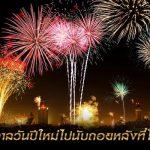 เทศกาลวันปีใหม่ไปนับถอยหลังที่ไหนดี