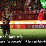 """หยุดสถิติ! """"โปลิศ เทโร"""" เปิดบ้านเฉือนชนะ """"ปราสาทสายฟ้า"""" 1-0 ในการแข่งขันไทยลีก วันอาทิตย์"""