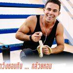 ทำไมนักวิ่งชอบกิน … กล้วยหอม