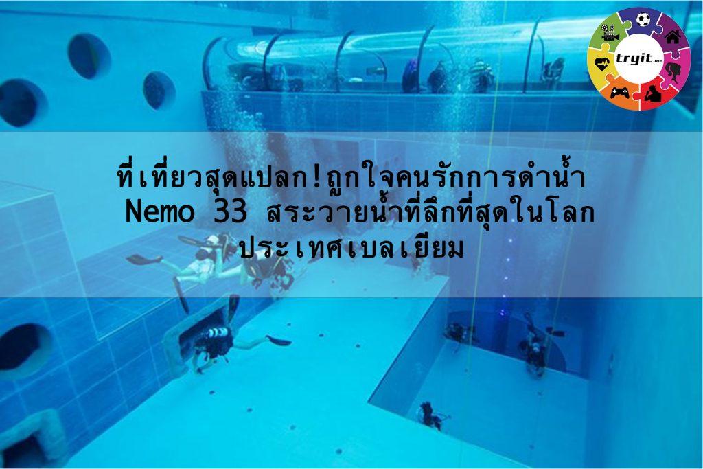 ที่เที่ยวสุดแปลก ! ถูกใจคนรักการดำน้ำ Nemo 33 สระว่ายน้ำที่ลึกที่สุดในโลก ประเทศเบลเยียม