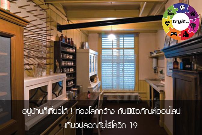 อยู่บ้านก็เที่ยวได้ ! ท่องโลกกว้าง กับพิพิธภัณฑ์ออนไลน์ เที่ยวปลอดภัยไร้โควิด 19