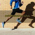 การวิ่งไม่ได้ช่วยเผาผลาญไขมัน