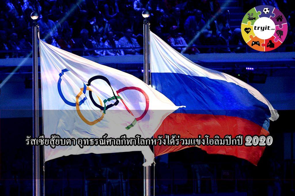 รัสเซียสู้ยิบตา อุทธรณ์ศาลกีฬาโลกหวังได้ร่วมแข่งโอลิมปิกปี 2020TRY IT : เว็บไซต์ที่คุณต้องลอง เทรนใหม่ ไลฟ์สไตล์ ข่าวสาร ความรู้ ความบันเทิง กีฬา