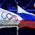 รัสเซียสู้ยิบตา อุทธรณ์ศาลกีฬาโลกหวังได้ร่วมแข่งโอลิมปิกปี 2020