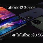 Iphone12 Series เทคโนโลยีรองรับ 5G