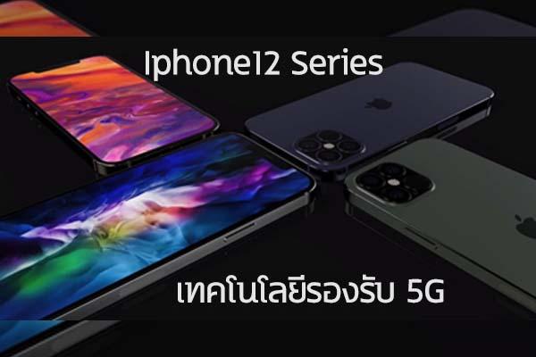 Iphone12 Series เทคโนโลยีรองรับ 5G เทรนใหม่ ไลฟ์สไตล์ ข่าวสาร ความรู้ ความบันเทิงกีฬา