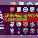พรีเมียร์ลีกฤดูกาล 2020-2021 เปิดฤดูกาลอีกครั้ง