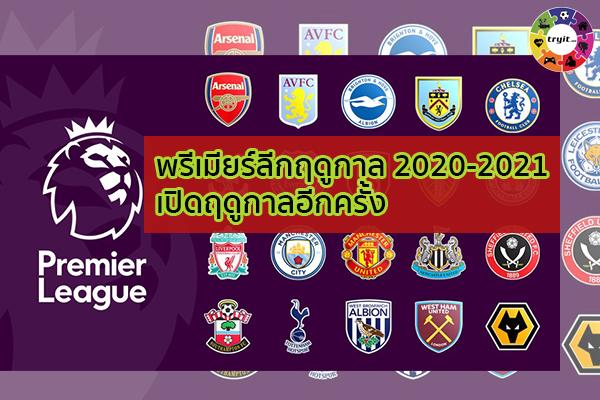 พรีเมียร์ลีกฤดูกาล 2020-2021 เปิดฤดูกาลอีกครั้ง เทรนใหม่ ไลฟ์สไตล์ ข่าวสาร ความรู้ ความบันเทิงกีฬา