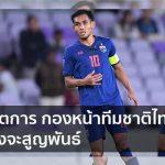 วิกฤตการ กองหน้าทีมชาติไทยกำลังจะสูญพันธ์