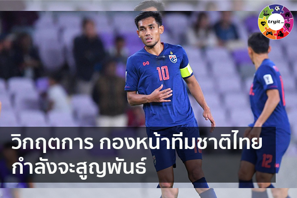วิกฤตการ กองหน้าทีมชาติไทยกำลังจะสูญพันธ์ เทรนใหม่ ไลฟ์สไตล์ ข่าวสาร ความรู้ ความบันเทิงกีฬ