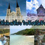 สถานที่ท่องเที่ยว ในจังหวัดจันทบุรี