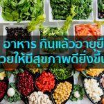 5 อาหาร กินแล้วอายุยืน ช่วยให้มีสุขภาพดียิ่งขึ้น