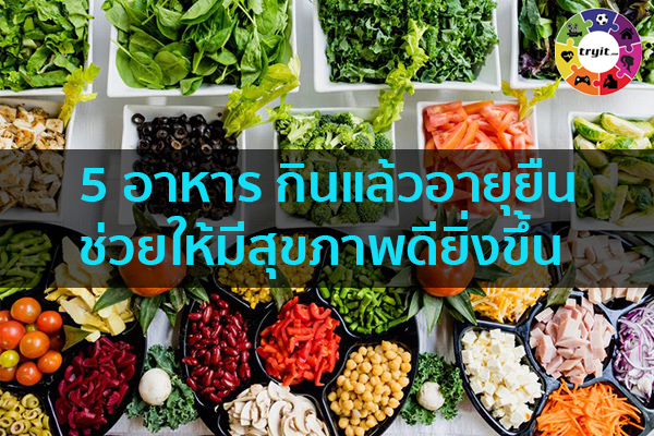 5 อาหาร กินแล้วอายุยืน ช่วยให้มีสุขภาพดียิ่งขึ้น เทรนใหม่ ไลฟ์สไตล์ ข่าวสาร ความรู้ ความบันเทิงกีฬา