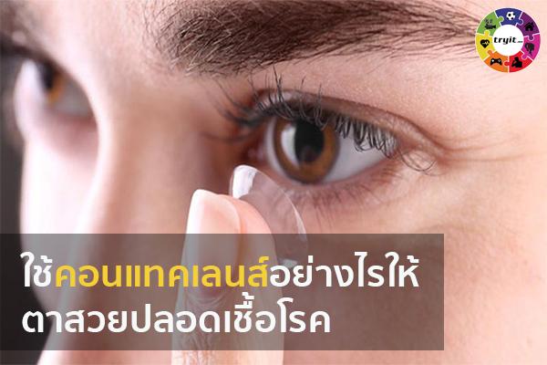ใช้คอนแทคเลนส์อย่างไรให้ ตาสวยปลอดเชื้อโรค เทรนใหม่ ไลฟ์สไตล์ ข่าวสาร ความรู้ ความบันเทิงกีฬา