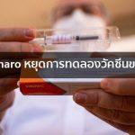 Bolsonaro หยุดการทดลองวัคซีนของจีน