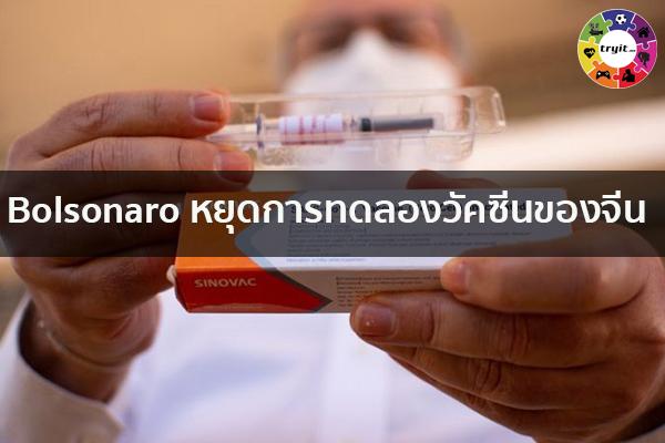 Bolsonaro หยุดการทดลองวัคซีนของจีน เทรนใหม่ ไลฟ์สไตล์ ข่าวสาร ความรู้ ความบันเทิงกีฬา