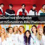 BTS ศิลปินต่างชาติกลุ่มแรกที่ได้รับการรับรองจาก RIAJ Platinum
