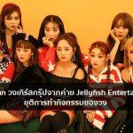 GGugudan วงเกิร์ลกรุ๊ปจากค่าย Jellyfish Entertainment ยุติการทำกิจกรรมของวง