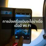 การนั่งเครื่องบินจะไม่น่าเบื่อเมื่อมี Wi-Fi