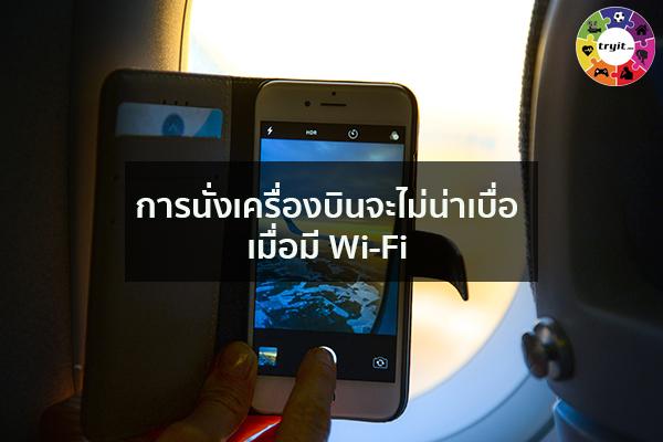 การนั่งเครื่องบินจะไม่น่าเบื่อเมื่อมี Wi-Fi เทรนใหม่ ไลฟ์สไตล์ ข่าวสาร ความรู้ ความบันเทิงกีฬา