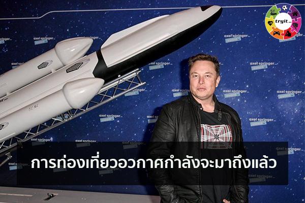 การท่องเที่ยวอวกาศกำลังจะมาถึงแล้ว เทรนใหม่ ไลฟ์สไตล์ ข่าวสาร ความรู้ ความบันเทิงกีฬา