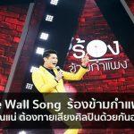 """""""The Wall Song  ร้องข้ามกำแพง"""" ถ้าคุณแน่ ต้องทายเสียงศิลปินด้วยกันออก"""