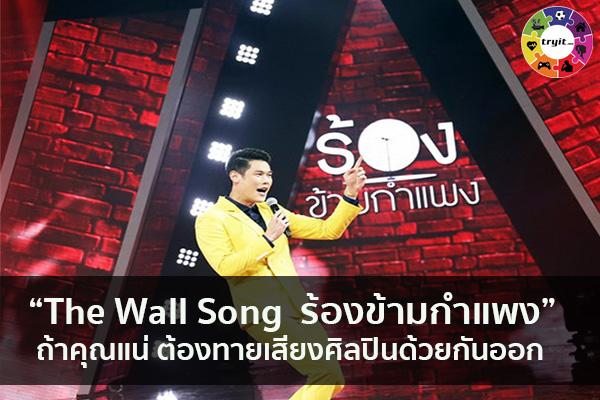 """""""The Wall Song ร้องข้ามกำแพง"""" ถ้าคุณแน่ ต้องทายเสียงศิลปินด้วยกันออก เทรนใหม่ ไลฟ์สไตล์ ข่าวสาร ความรู้ ความบันเทิงกีฬา"""