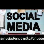 ผลกระทบต่อสังคมจากสื่อสังคมออนไลน์