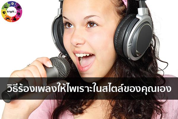 วิธีร้องเพลงให้ไพเราะในสไตล์ของคุณเอง เทรนใหม่ ไลฟ์สไตล์ ข่าวสาร ความรู้ ความบันเทิงกีฬา
