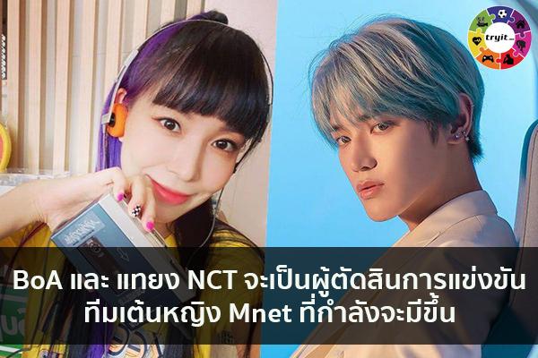 BoA และ แทยง NCT จะเป็นผู้ตัดสินการแข่งขันทีมเต้นหญิง Mnet ที่กำลังจะมีขึ้น เทรนใหม่ ไลฟ์สไตล์ ข่าวสาร ความรู้ ความบันเทิงกีฬา