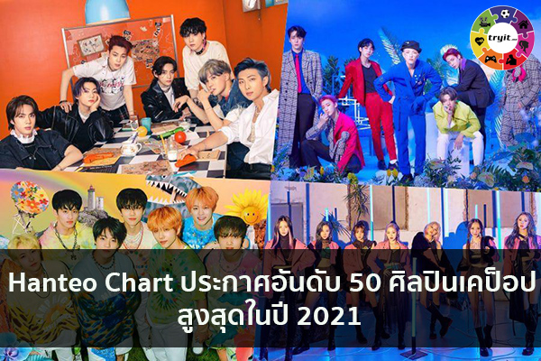Hanteo Chart ประกาศอันดับ 50 ศิลปินเคป็อปสูงสุดในปี 2021 เทรนใหม่ ไลฟ์สไตล์ ข่าวสาร ความรู้ ความบันเทิงกีฬา