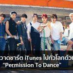 """BTS กวาดชาร์ต iTunes ไปทั่วโลกด้วยเพลง """"Permission To Dance"""""""