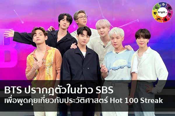 BTS ปรากฎตัวในข่าว SBS เพื่อพูดคุยเกี่ยวกับประวัติศาสตร์ Hot 100 Streak เทรนใหม่ ไลฟ์สไตล์ ข่าวสาร ความรู้ ความบันเทิงกีฬา