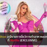 Paris Hilton จะมีรายการโชว์การทำอาหารของเธอเองที่ Netflix (EXCLUSIVE)