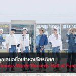BTS ถูกเสนอชื่อเข้าหอเกียรติยศของ Guinness World Records Hall of Fame!