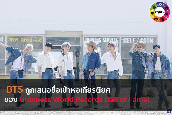 BTS ถูกเสนอชื่อเข้าหอเกียรติยศของ Guinness World Records Hall of Fame! เทรนใหม่ ไลฟ์สไตล์ ข่าวสาร ความรู้ ความบันเทิงกีฬา