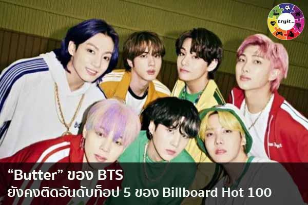 """Butter"" ของ BTS ยังคงติดอันดับท็อป 5 ของ Billboard Hot 100 เทรนใหม่ ไลฟ์สไตล์ ข่าวสาร ความรู้ ความบันเทิงกีฬา"