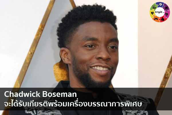 Chadwick Boseman จะได้รับเกียรติพร้อมเครื่องบรรณาการพิเศษ เทรนใหม่ ไลฟ์สไตล์ ข่าวสาร ความรู้ ความบันเทิงกีฬา