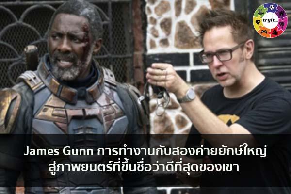 James Gunn การทำงานกับสองค่ายยักษ์ใหญ่สู่ภาพยนตร์ที่ขึ้นชื่อว่าดีที่สุดของเขา เทรนใหม่ ไลฟ์สไตล์ ข่าวสาร ความรู้ ความบันเทิงกีฬา