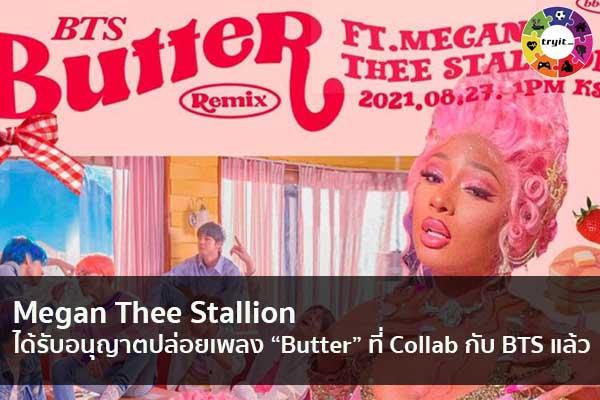 "Megan Thee Stallion ได้รับอนุญาตปล่อยเพลง ""Butter"" ที่ Collab กับ BTS แล้ว เทรนใหม่ ไลฟ์สไตล์ ข่าวสาร ความรู้ ความบันเทิงกีฬา"