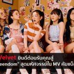 "Red Velvet ยินดีต้อนรับคุณสู่ ""Queendom"" สุดมหัศจรรย์ใน MV คัมแบ็ค"