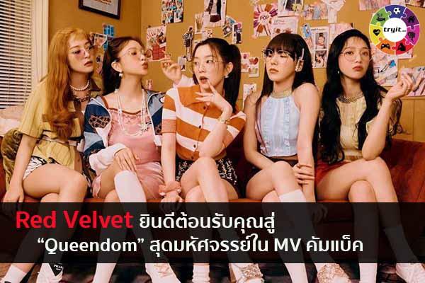 "Red Velvet ยินดีต้อนรับคุณสู่ ""Queendom"" สุดมหัศจรรย์ใน MV คัมแบ็ค เทรนใหม่ ไลฟ์สไตล์ ข่าวสาร ความรู้ ความบันเทิงกีฬา"